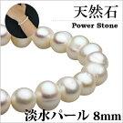 天然石アクセサリー淡水パール真珠8mm玉数珠ブレスレットt0840