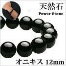 天然石アクセサリーオニキス12mm玉数珠ブレスレットt1201