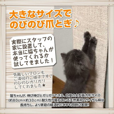 【猫 爪とぎ 麻】Mito-pets(ミトペッツ) 猫 つめとぎ 麻 シート コーナーガード 猫用簡易取付ボード(設計図付き) 【ねこ ネコ 爪磨き ツメ ペットグッズ ペット しつけ 壁の保護 ボード DIY】