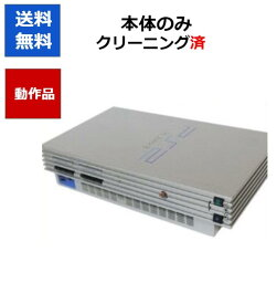 PS2 PlayStation2 本体のみ シルバー SCPH-39000S 【中古】