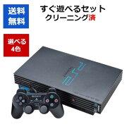 PS2プレステ2本体すぐ遊べるセットプレイステーション2SCPH-39000PlayStation2選べる4色【中古】