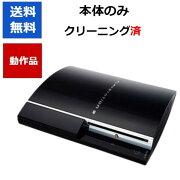 PS3本体プレステ3本体のみ60GBブラック初期型SONY【中古】