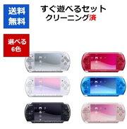 PSPプレイステーションポータブルPSP-3000本体のみ選べる6色ソニー送料無料【中古】