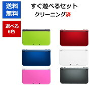 New3DSLL本体すぐ遊べるセット選べる6色充電器付き任天堂【中古】