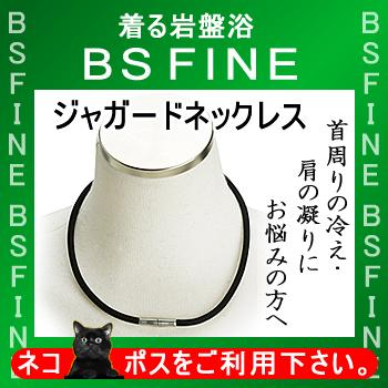 """[BSFINE]ジャガードネックレスメタル〔ポイント10倍〕★ネコポスをご利用下さい。★""""着る岩盤浴BSFine"""""""