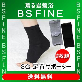 "[BSFINE]3G 足首サポーター/お得な2枚組〔男女兼用〕""着る岩盤浴BSFine"""