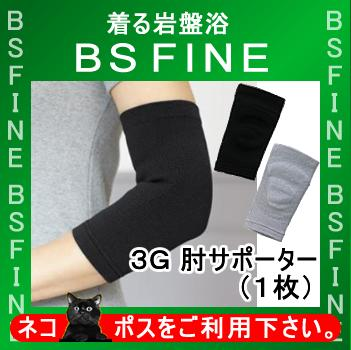 "[BSFINE]3G 肘サポーター/1枚〔男女兼用〕""着る岩盤浴BSFine"""