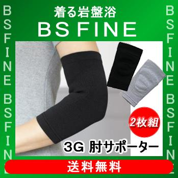 "[BSFINE]3G 肘サポーター/お得な2枚組〔男女兼用〕""着る岩盤浴BSFine"""