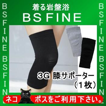 "[BSFINE]3G 膝サポーター/1枚〔男女兼用〕""着る岩盤浴BSFine"""