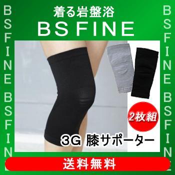 "[BSFINE]3G 膝サポーター/お得な2枚組〔男女兼用〕""着る岩盤浴BSFine"""