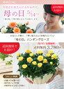 【母の日】送料無料★ハンギングローズ!丁寧に植え込んだ、感謝の気持ちを届けるバラの鉢植え♪