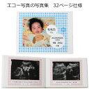 エコー写真をハードカバー仕立ての写真集に エコー写真アルバム 32ページ仕様 1