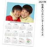 2021写真入りカレンダー1年タイプA4サイズ銀塩プリントタイプ無料文字入れ対応各種記念用にもおすすめ