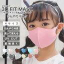冷感マスク ひんやり マスク 夏 在庫あり マスク 涼しい 洗えるマスク 小さめ 冷感マスク 子供用 繰り返し使える 夏用 接触冷感 幼児 立体マスク 白 箱 上質 5枚入り 水洗い ネコポス 送料無料