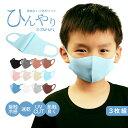【送料無料】 ひんやり マスク 夏 3枚入り 涼しい 洗えるマスク 小さめ 涼しいマスク 子供用 マスク 洗える...