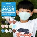 【 200万枚突破 1000円ポッキリ 送料無料 】 子供 マスク 血色マスク マスク 洗える スポ