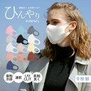 [日曜以外休まず発送] 冷感マスク 子供用 マスク 冷感 ひんやり マスク 在庫あり 夏 マスク 涼しい マス...