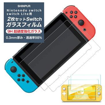 【2枚セット】Nintendo switch フィルム スイッチ フィルム ブルーライトカット switch フィルム スイッチ 保護フィルム 液晶保護 ガラスフィルム Switch Lite 目に優しい ニンテンドースイッチ スイッチ ライト 自動吸着 防指紋 耐衝撃 硬度9H プレゼント 送料無料 母の日