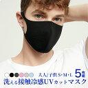 マスク ひんやり マスク 夏 在庫あり マスク 涼しい 冷感マスク 洗えるマスク 5枚 レディース