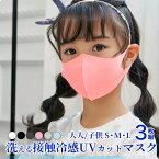 マスク 冷感マスク マスク 冷感 ひんやりマスク アイスシルクマスク 3枚セット 接触冷感マスク ひんやりマスク こども用あり 【送料無料】【洗って繰り返し使える】 冷感マスク 冷感 夏 マスク 涼しい 夏用マスク 子供 こどもマスク (4〜7歳目安)