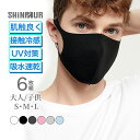 【送料無料 防臭 楽天1位 値下げ 6枚組】 マスク 洗える 立体 マスク 小さめ 子供 ピンク 個