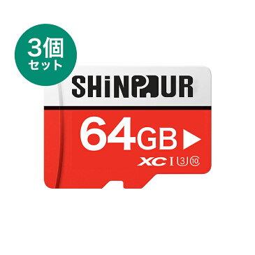 【ケース付き!】SHINPUR microSDカード 64GB Class10 2年保証 UHS-I U3 SD変換アダプタ付き マイクロSD microSDXC クラス10 SDカード Nintendo Switch スイッチ 母の日