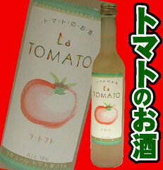 果肉がぎっしりと詰まった芯まで真っ赤なカゴメオリジナルトマトを使用したトマトのお酒!【カ...