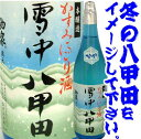 【青森の酒】【クール便】駒泉 雪中八甲田 720mL - セプ・ドール 楽天市場店
