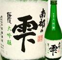 【クール便】【東北の酒】【岩手の酒】桜顔 南部の雫 大吟醸 生原酒 720mL