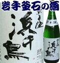 【岩手県の酒】【釜石の酒】浜千鳥(はまちどり) 純米酒 1800ml