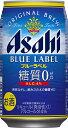アサヒから糖質ゼロの新ジャンル登場!【新ジャンル】アサヒブルーラベル糖質0350ml缶1ケース24本