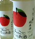 【青森の酒】【果実リキュール】桃川りんごに恋したお酒275ml瓶 - セプ・ドール 楽天市場店