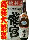 【黒糖焼酎】龍宮30°1800mL