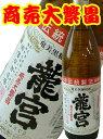 【黒糖焼酎】龍宮30°900mL