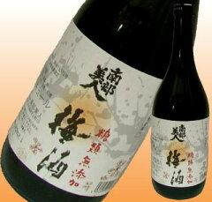 【岩手県二戸市】の南部美人から、「糖類無添加」の梅酒が誕生!人工的な甘みが全くなく、天然...