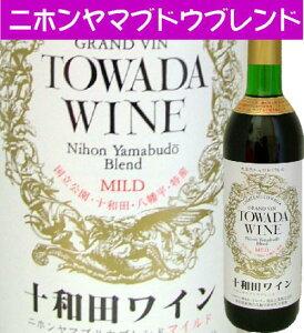 十和田八幡平の山野に自生するニホン山ブドウで作った自然派ワインのマイルドタイプ。【東北の...