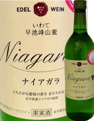 エーデルワイン ナイアガラ 白 720mL