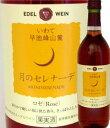 【岩手のワイン】【東北のワイン】エーデルワイン花巻からおいしい甘口タイプのシリーズワイン...