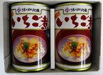 【八戸の味】【お土産】【ギフト】味の加久乃屋いちご煮2コセット