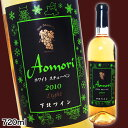 青森県産スチューベン100%使用の辛口白ワイン!【下北ワイン】【青森のワイン】サンマモルワイ...
