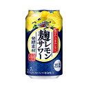 キリン麹レモンサワー350ml1ケース24本
