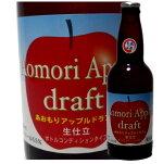 【青森地ビール】バイゴーあおもりアップルドラフト350mL瓶×6本セット
