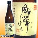 【芋焼酎】風たん25度720mL