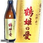 【芋焼酎】鶴姫の愛25度900ml