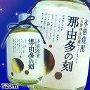 【長期貯蔵酒】雲海那由多の刻なゆたのとき25度 720mL