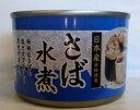 タイランドフィッシャリーJジャパンさば水煮150g1ケース24缶