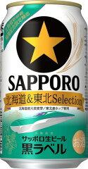 【限定販売】【祝北海道新幹線開通】サッポロ 黒ラベル北海道&東北セレクション 350mL缶 1…