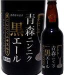 【青森の地ビール】バイゴー青森ニンニク黒ビール350mL瓶×6本