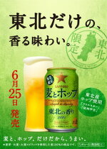 【数量限定】サッポロ麦とホップ東北の香り350ml缶1ケース24本