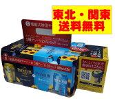 【父の日】サントリープレミアムモルツ350ml缶2種アソート12缶神泡サーバー付